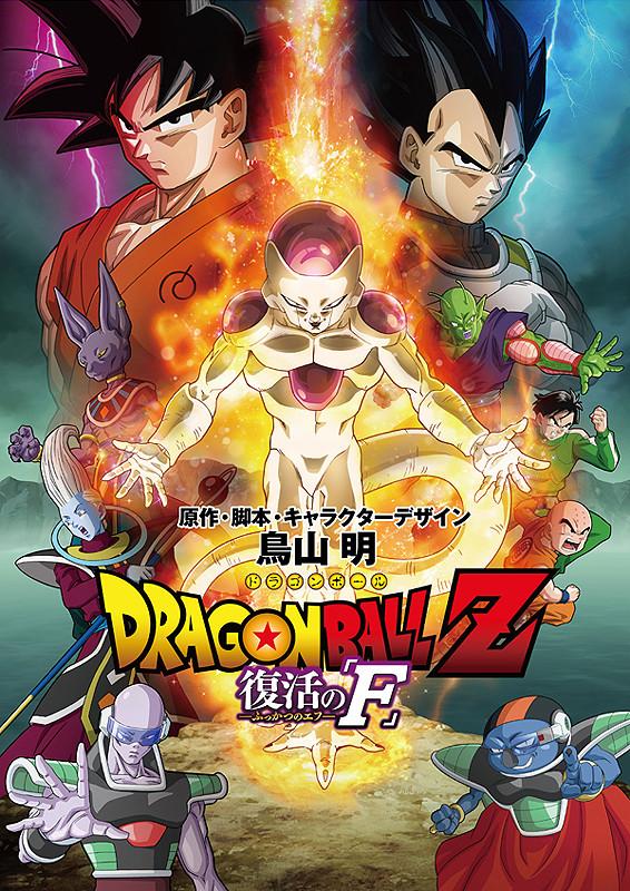 Cine Animado - Dragon Ball Z: Doragon bôru Z - Fukkatsu no 'F'