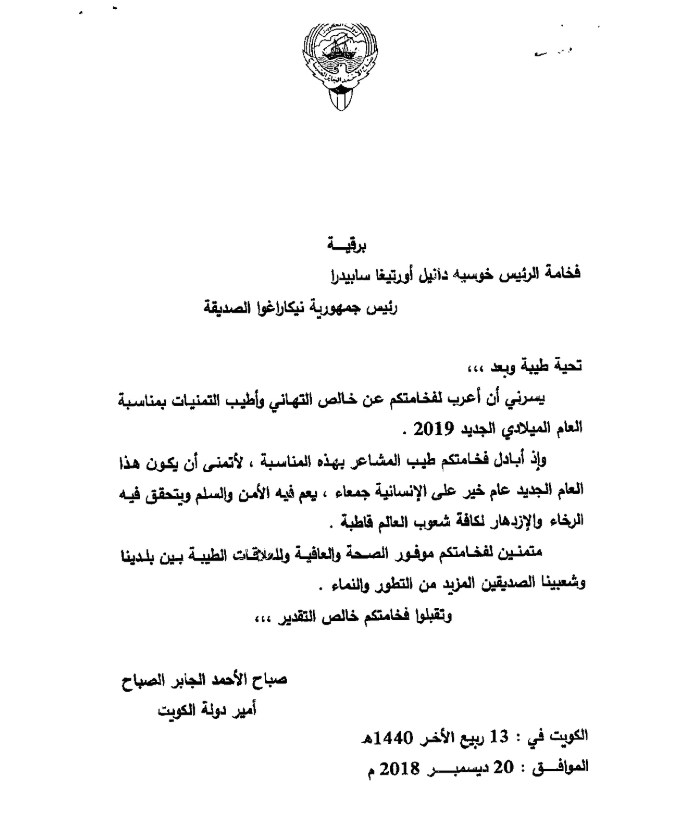 Presidente Daniel Recibe Con Aprecio Carta De Felicitación De Año